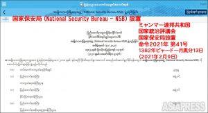 <ミャンマー>情報機関を統括する「国家保安局」を国軍側が設置(文書全文)恐怖政治の復活か