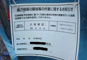 アスベスト規制違反 法改正後も約4割 大阪府内のパトロールで発覚