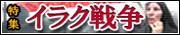 APN_top_iraq_002.jpg