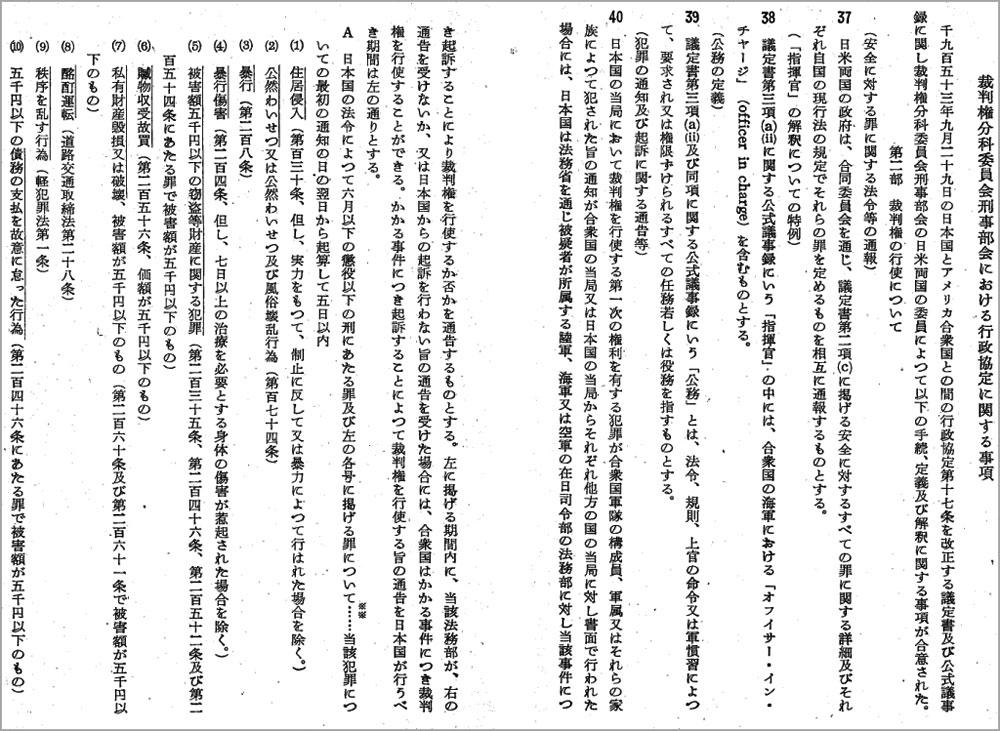 「日米合同委員会刑事裁判権管轄分科委員会において合意された事項」の第40項