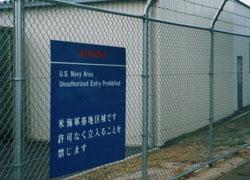 長崎県にある米海軍佐世保基地のフェンスに掲げられた立ち入り禁止の標示。