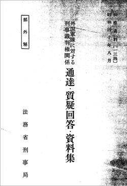 『外国軍隊に対する刑事裁判権関係通達・質疑回答・資料集』の表紙。