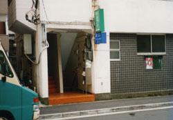 横須賀米兵強盗殺人事件現場