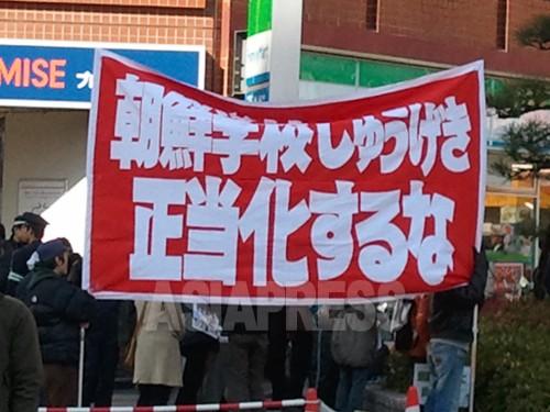 【写真特集】日本のヘイトスピーチ(2)