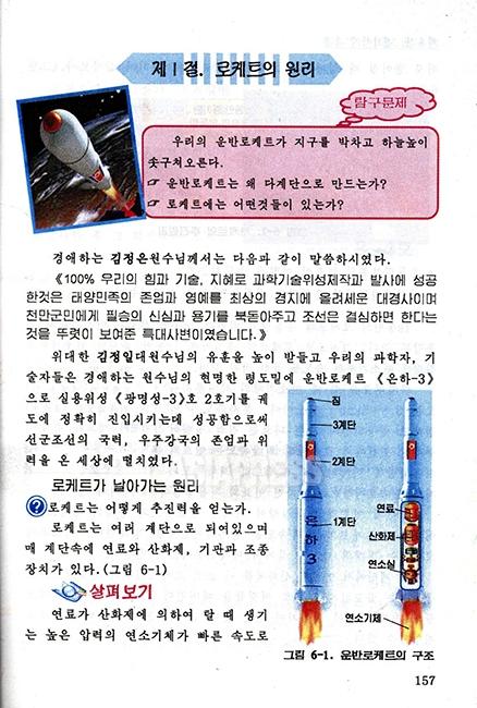 【写真特集】金正恩の新教科書(3)