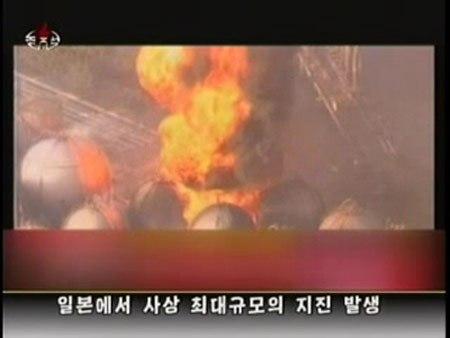 """가스탱크폭발을 전한는 북한의 텔레비영상. """"일본에서 사상최대규모의 지진발생""""의 자막이 들어가 있다.(조선중앙텔레비로부터)"""