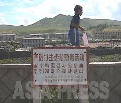 압록강 상류의 중국측 국경도시 장백현