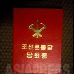 1997년 8월 당시 조선노동당 당원증. 이시마루 지로 촬영 (아시아프레스)