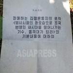 지난해 7월 12일 당 및 군대 간부들과 김정은의 담화를 노작화한 학습제강 소책자