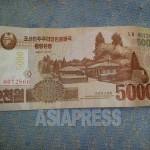 김일성의 초상화가 사라진 새 지폐