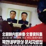 북한 내부영상・문서자료집