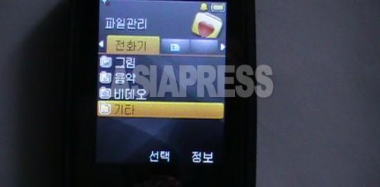 사진북한IT 1 촬영 최경옥 (아시아프레스)