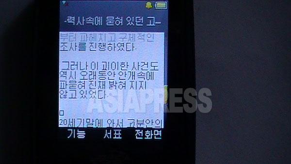 사진 북한IT 2 촬영 최경옥 (아시아프레스)