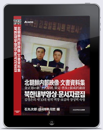 asiapress-ebook
