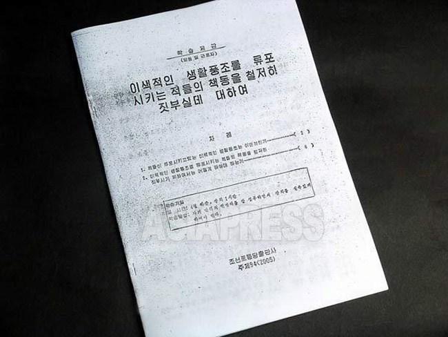 '이색적인 생활풍조를 류포시키는 적들의 책동을 철저히 짓부실데 대하여'라고 명명된 내부 문서. 2005년 발행의 당원 및 근로자를 대상으로 한 학습용 교재다.(아시아프레스)