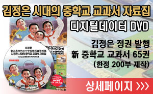 김정은 시대의 중학교 교과서 자료집DVD