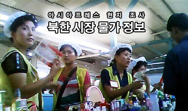 북한 시장 최신 물가 정보 (2018년 7월 25일 조사)