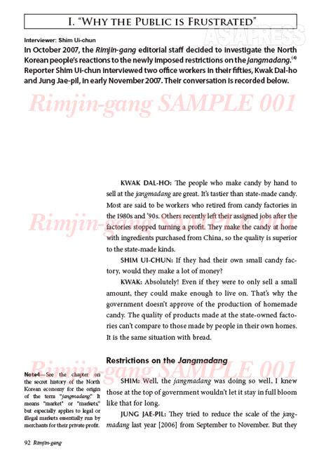 R_Rimjingang_sample_image001