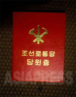 The cover page of a membership card/book of the Korean Workers' Party. (August. 1997. Taken by ISHIMARU Jiro) ASIAPRESS