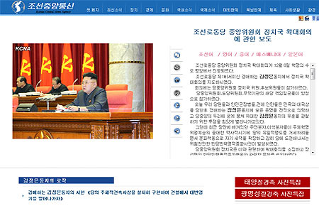 The enlarged meeting of the Central Committee Politburo of the Korean Workers' Party held in Pyongyang, December 8. The North Korean Central News Agency (KCNA) announced that vice chairman of the National Defense Committee, Jang Song-thaek was arrested at the this meeting. (Image captured from KCNA website)