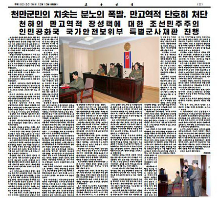 """This article in Rodong Sinmun, the official mouth organ of KWP, impeaches the """"crimes of Jang Song-thaek and his gangs"""". Jang was sentenced to death by firing squad at the special military tribunal of the DPRK Ministry of State Security on 12th December. His execution was carried out immediately after this tribunal. (PHOTO: Rodong Sinmun;13/Dec/2013 )"""