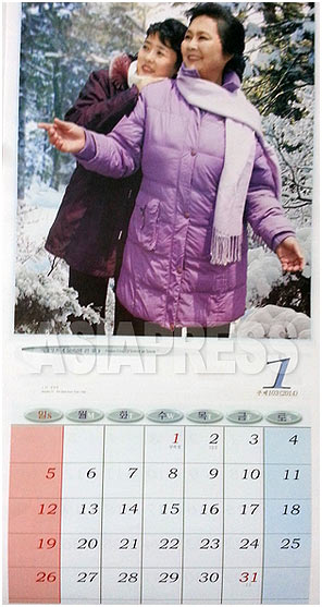 The North Korean calendar of 2014 does not mark Kim Jong-un's birthday, 8 January, as a national holiday. It is left blank, thus marking it as an ordinary day.
