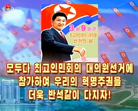 "The North Korean state TV airs the call for citizens to participate in voting for the Supreme People's Assembly election on 9th March, urging people ""We all participate in the election for the deputy of the Supreme People's Assembly, and consolidate our revolutionary sovereignty"". (A screen grab from KCTV)"