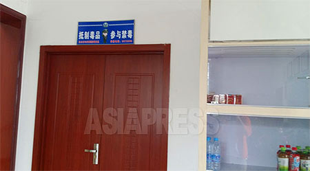 "A small placard produced by Chinese security, posted at a shop in Changbai. It reads, ""Refuse drugs. Join the drug crackdowns"" (May/2014) ASIAPRESS"