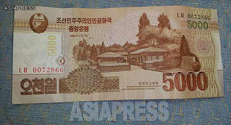One side of the new 5,000 won bill. Kim Il-sung's image is nowhere to be seen.  ASIAPRESS