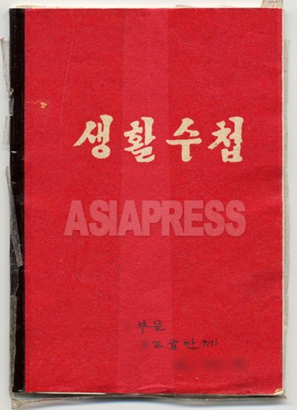 A real 'Life diary' introduced for self-criticism at Chonghwa meetings (monitored meetings). Acquired in 2015 (height 16cm, width 12cm)