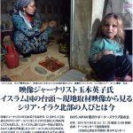 【講演・大阪】2015/5/9(土)「イスラム国」の台頭~シリア・イラク北部の人びとは今>>