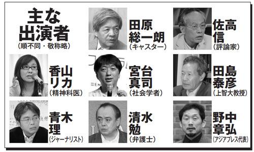 [심포지움 도쿄]  2013/11/24  특정비밀보호법에 반대하는 표현자와 시민 심포지엄 (일본어)