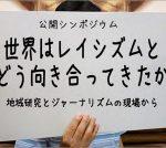 【シンポ・大阪】2014/07/26 世界はレイシズムとどう向き合ってきたか~地域研究とジャーナリズムの現場から