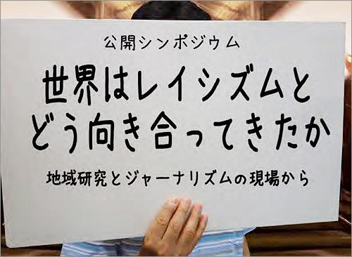 [심포지엄 · 오사카】 2014/07/26 세계 레이시즘과 어떻게 마주해 왔는가 ~ 지역연구와 저널리즘의 현장에서(일본어)