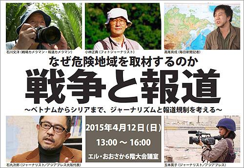 【シンポ・大阪】2015/4/12(日)なぜ危険地域を取材するのか~戦争と報道~ベトナムからシリアまで、ジャーナリズムと報道規制を考える