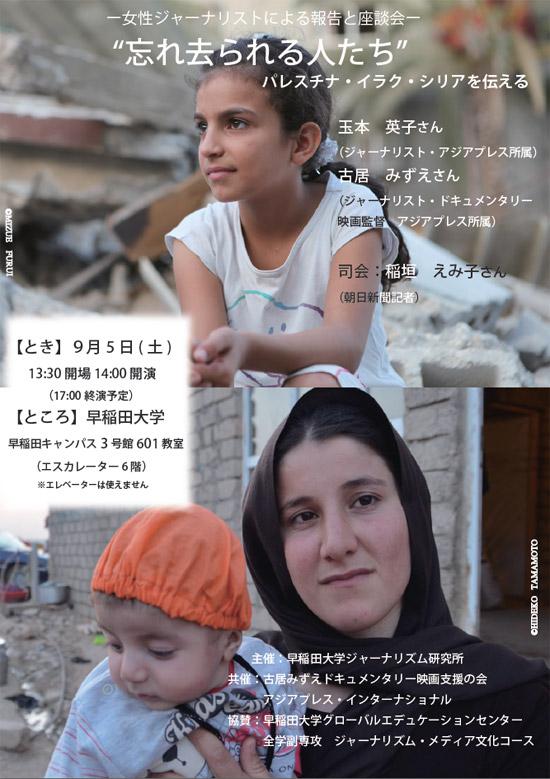 """【講演・東京】2015/9/5(土)""""忘れ去られる人たち"""" パレスチナ・イラク・シリアを伝える~女性ジャーナリストによる報告 >>"""