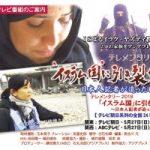 2018年5月27日(日)番組のお知らせ テレビ朝日系列 テレメンタリー 「イスラム国」に引き裂かれた絆 日本人記者が追った6年